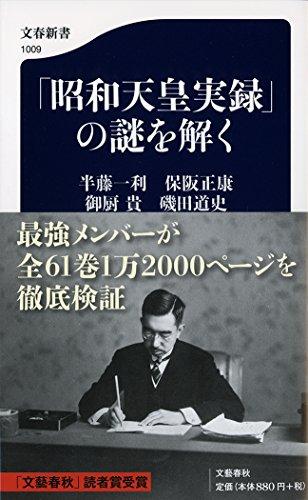 「昭和天皇実録」の謎を解く (文春新書)の詳細を見る