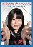 つぼみ「丸ごとセーラー服」 (美女グラビアコレクション(ポケット版))