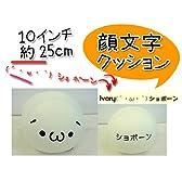 (´・ω・`)ショボーン顔文字クッション【約25cm】