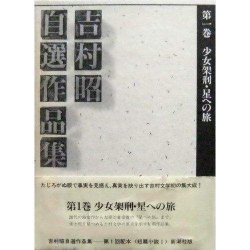 吉村昭自選作品集 第1巻 少女架刑・星への旅の詳細を見る