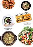 aiai@cafe愛情たっぷり簡単レシピ (双葉社スーパームック) 画像