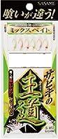 ささめ針(SASAME) S-853 サビキノ王道ミックスベイト 8-1.5