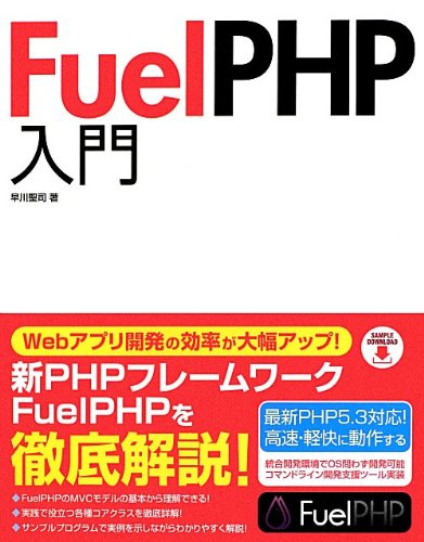 FuelPHP入門の詳細を見る