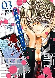 ペナルティスクール : 3 (アクションコミックス)