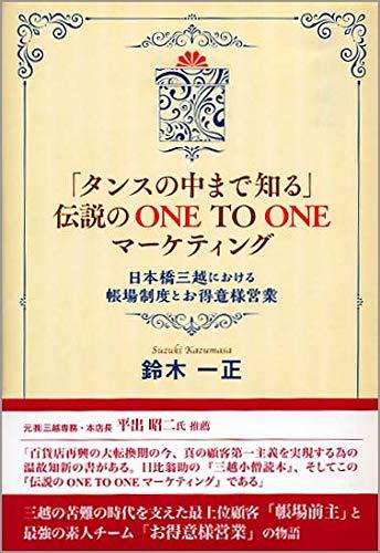 「タンスの中まで知る」伝説の ONE TO ONE マーケティング ~日本橋三越における帳場制度とお得意様営業~
