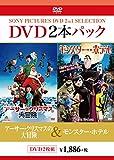 アーサー・クリスマスの大冒険/モンスター・ホテル[DVD]