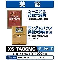 カシオ 電子辞書 追加コンテンツ microSDカード版 ジーニアス英和大辞典 ランダムハウス英和大辞典 XS-TA06MC