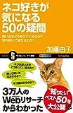 ネコ好きが気になる50の疑問 飼い主をどう考えているのか?室内飼いで幸せなのか? (サイエンス・アイ新書)