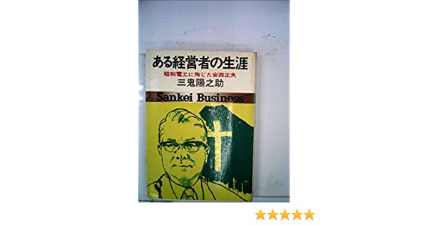 ある経営者の生涯―昭和電工に殉...