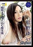 B☆JEAN 松野ゆい [DVD]