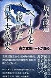 坂本政道 ベールを脱いだ日本古代史 高次意識トートが語る