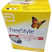 フリースタイルフリーダムライト+ポケットランセット2種類【日本正規流通品】