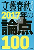 文藝春秋 その他 文藝春秋オピニオン 2017年の論点100 (文春MOOK)の画像
