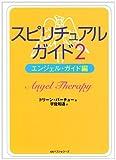 スピリチュアルガイド〈2〉 (ワニ文庫)