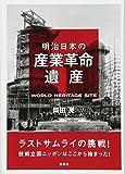 「ラストサムライの挑戦! 技術立国ニッポンはここから始まった! 明治日本の産業革命遺産」岡田 晃