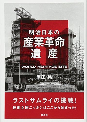 明治日本の産業革命遺産 ラストサムライの挑戦! 技術立国ニッポンはここから始まった