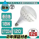 バラストレス LED IP65 18W 2700lm E26 昼白色 水銀灯200W相当 防水