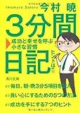 3分間日記    成功と幸せを呼ぶ小さな習慣 (角川文庫)
