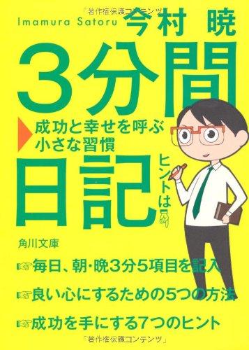 3分間日記    成功と幸せを呼ぶ小さな習慣 (角川文庫)の詳細を見る
