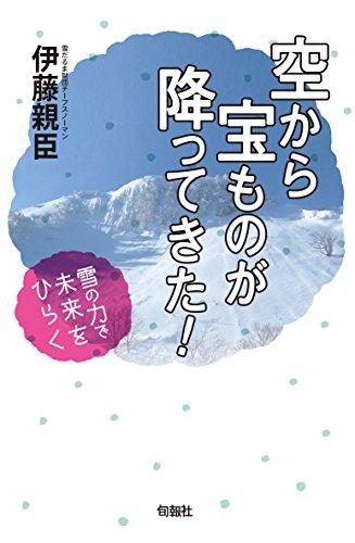 空から宝ものが降ってきた! 雪の力で未来をひらくの詳細を見る