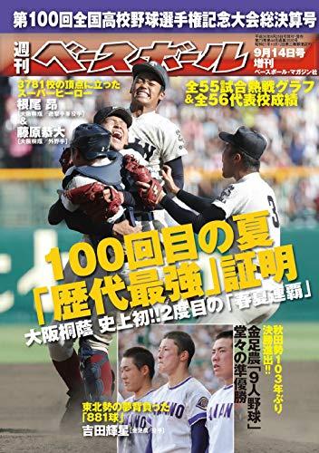 第100回全国高校野球選手権記念大会総決算号 2018年 9/14 号 [雑誌]: 週刊ベースボール増刊