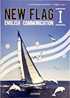 NEW FLAG ENGLISH COMMUNICATION Ⅰ [平成29年度改訂] 文部科学省検定済教科書 [177増進堂/コⅠ347]
