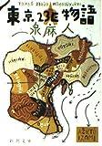 東京23区物語 (新潮文庫)