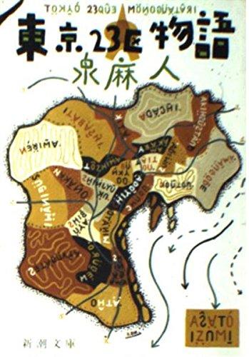 東京23区物語 (新潮文庫)の詳細を見る