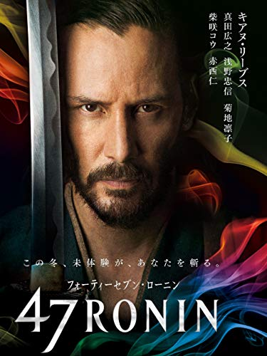 47 Ronin (字幕版)