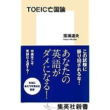 TOEIC亡国論 (集英社新書)