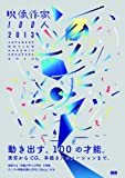 映像作家100人 2013 -JAPANESE MOTION GRAPHIC CREATORS 2013 (DVD-ROM付)