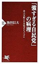 「強すぎる自民党」の病理 老人支配と日本型ポピュリズム PHP新書