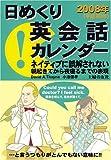 2008年(平成20年)日めくり英会話カレンダー ([カレンダー])