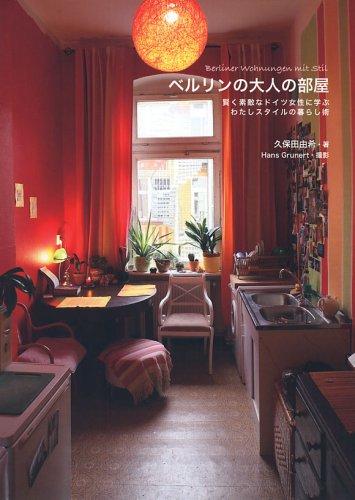ベルリンの大人の部屋 賢く素敵なドイツ女性に学ぶ わたしスタイルの暮らし術の詳細を見る