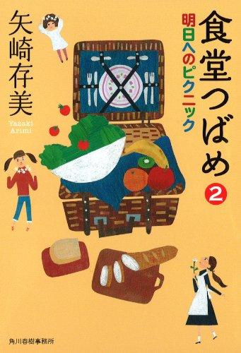 食堂つばめ 2 明日へのピクニック (ハルキ文庫)の詳細を見る