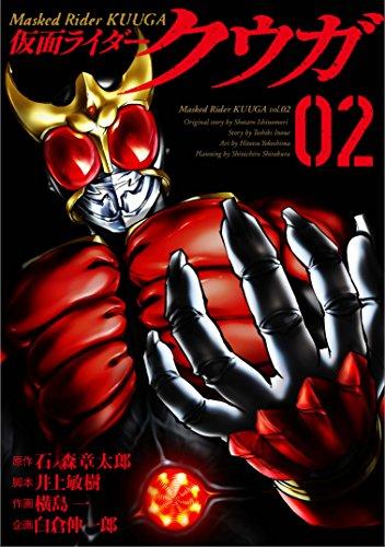 仮面ライダークウガ(2) (ヒーローズコミックス)の詳細を見る