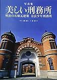 写真集 美しい刑務所 明治の名煉瓦建築 奈良少年刑務所 画像