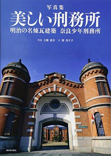 写真集 美しい刑務所 明治の名煉瓦建築 奈良少年刑務所の詳細を見る