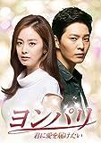 [DVD]ヨンパリ~君に愛を届けたい~ DVD-BOX1