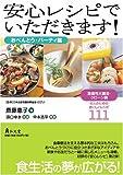 安心レシピでいただきます!(おべんとう・パーティ篇)―潰瘍性大腸炎・クローン病の人のためのおいしいレシピ111