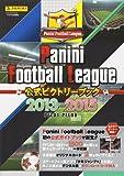 パニーニフットボールリーグ iOS・Android版 公式ビクトリーブック バンダイ公式攻略本 (Vジャンプブックス)