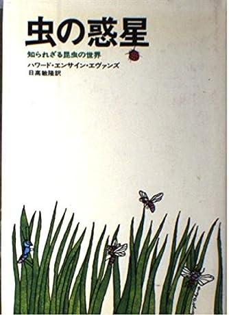 虫の惑星―知られざる昆虫の世界 (ハヤカワ・ノンフィクション)