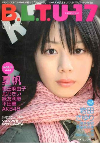 B.L.T.Uー17 vol.1―Sizzleful girl (TOKYO NEWS MOOK)