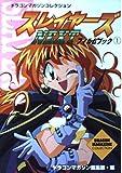 スレイヤーズNEXT フィルムブック〈1〉 (ドラゴンマガジンコレクション)