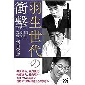 羽生世代の衝撃 ―対局日誌傑作選― (マイナビ将棋BOOKS)