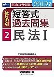 司法試験・予備試験 体系別短答式過去問集 (2) 民法(1) 2019年 (W(WASEDA)セミナー)