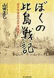 ぼくの比島戦記―若き学徒兵の太平洋戦争 (光人社NF文庫)