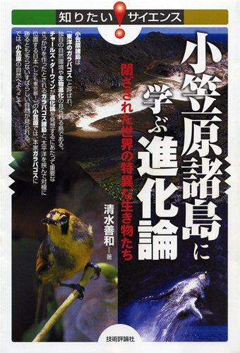 小笠原諸島に学ぶ進化論 ―閉ざされた世界の特異な生き物たち― (知りたい!サイエンス)の詳細を見る