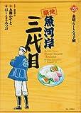 築地魚河岸三代目 28 (ビッグコミックス)