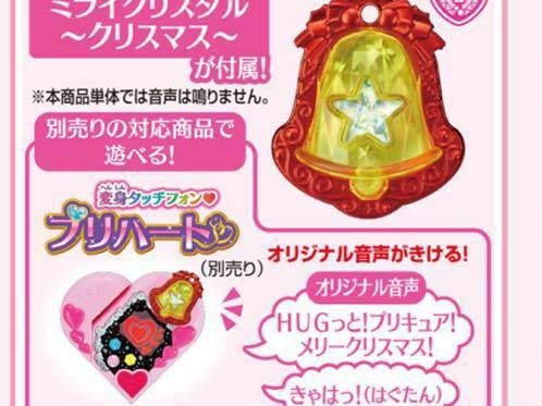 HUGっとプリキュア ミライクリスタルクリスマス プリハート クリスマスケーキ クリスマスver. プリキュア
